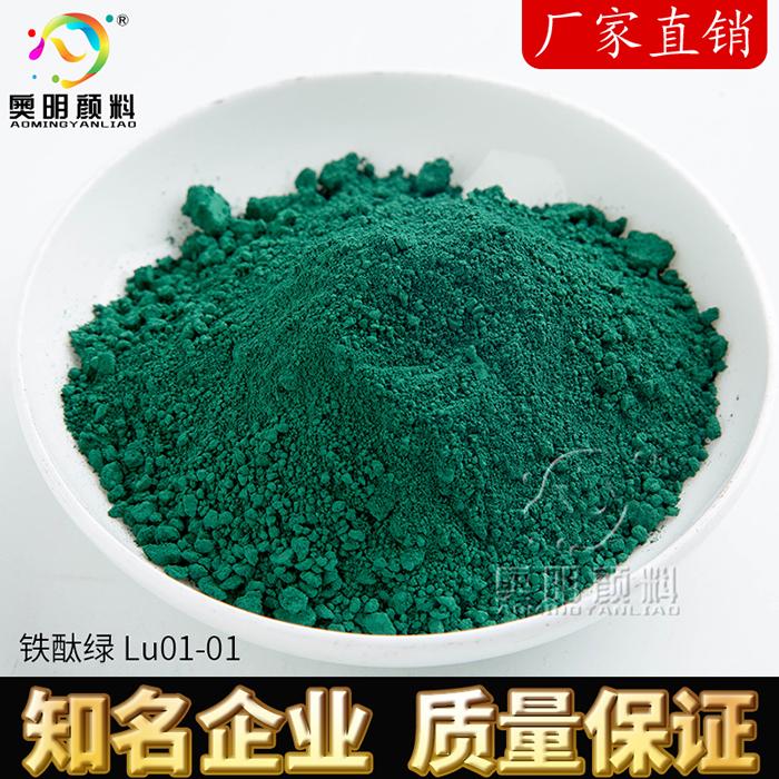 铁酞绿Lu01-01