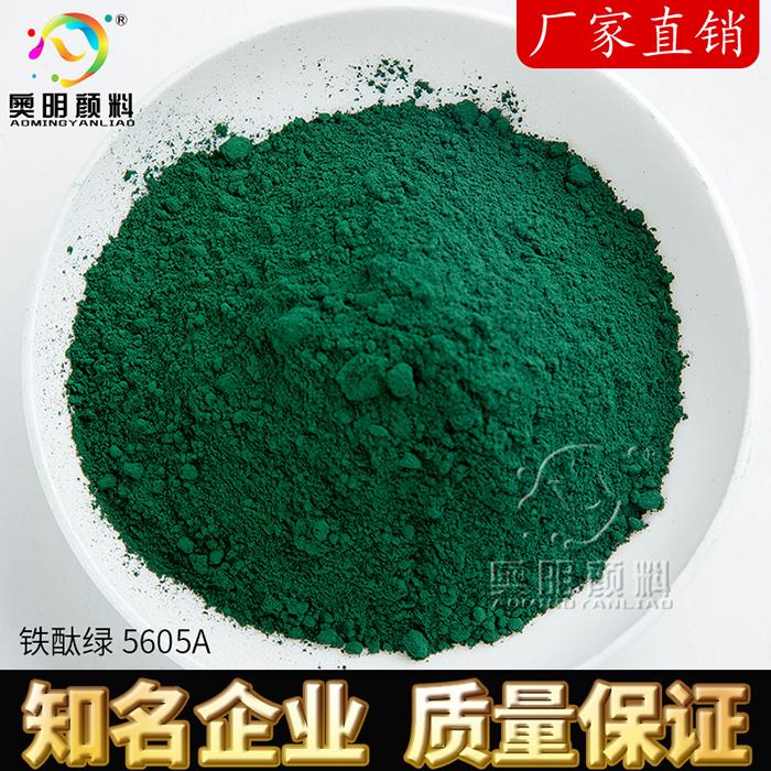 铁酞绿5605-A